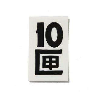 10匣 / J Tenbox Sticker