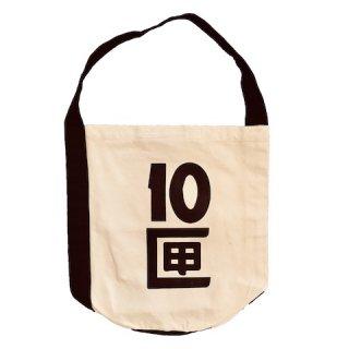 10匣 / PROMOTION BAG