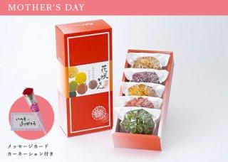 【KH-008】(母の日ギフト)花咲かりん帯付化粧箱入り(5個入り)