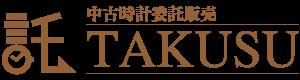 中古時計委託販売 - TAKUSU -