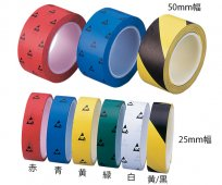 アズピュアE PETラインテープN(25mm幅)1巻当たり1,800円 1-4807