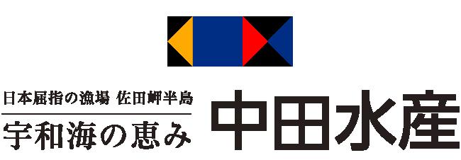 中田水産 オンラインショップ