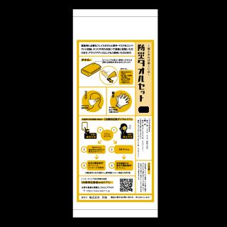 TANGONO 防災タオルセット 10個