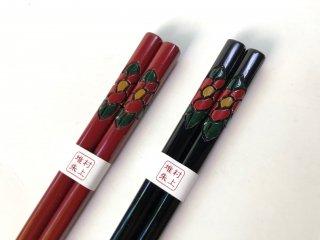 色塗箸  夫婦箸  椿