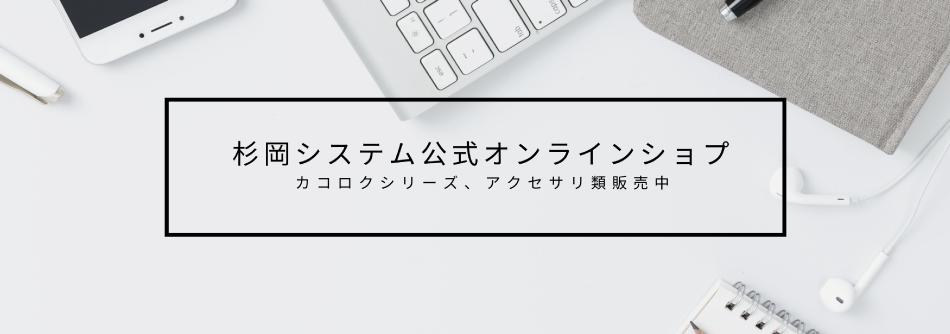 杉岡システム公式オンラインショップ