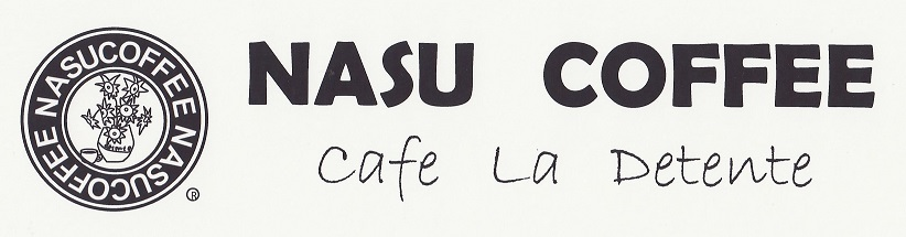 自家焙煎 那須珈琲Cafe la detenteカフェ ラ ディトンツ
