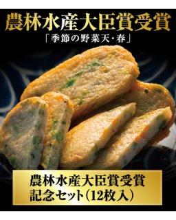 「季節の野菜天」プレミアムセット(12枚入)