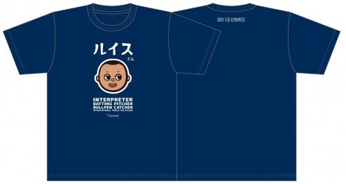 ルイス君Tシャツ