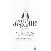 cat and dog and me カレンダー2018
