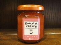 ロマリアコーヒー りんごジャム  紅玉