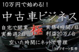 中古車開業支援プログラム