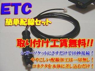 パナソニック・デンソー用シガープラグ電源コード