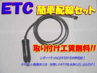 三菱電機用【EPシリーズ】シガープラグ電源コード