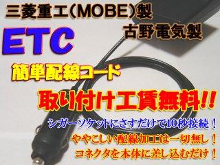 三菱重工用【MOBEシリーズ】・古野・矢崎(YAZAKI)用シガープラグ電源コード