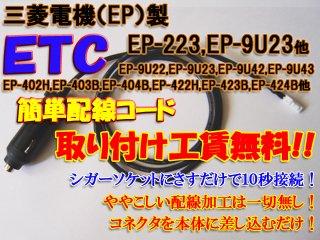 三菱電機用【EP223, EP-9U42 シリーズ】シガープラグ電源コード
