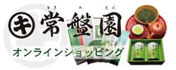 お茶の常盤園オンラインショッピング