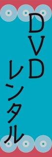 DVDレンタル1