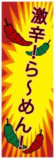 激辛ラーメン1