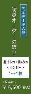 防炎のぼりオーダー 1-4枚(縦180cm×横45cm)