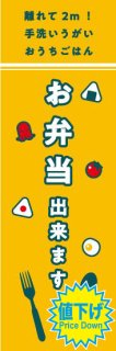 <img class='new_mark_img1' src='//img.shop-pro.jp/img/new/icons34.gif' style='border:none;display:inline;margin:0px;padding:0px;width:auto;' />即日発送 送料無料 「お弁当出来ます!洋風」特別特価のぼり旗 ※コロナウィルス対策用