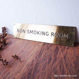 喫煙はどうぞ他の場所で / Vintage Brass NON SMOKING Plate