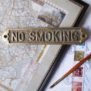 クラシカルなサインでポリシーを示そう / Vintage Brass NO SMOKING Plate