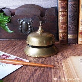 用をしらせる粋な小道具/ Vintage Brass Table Bell