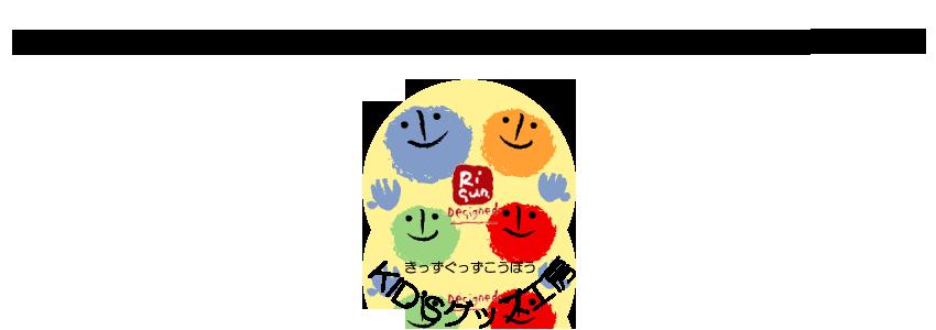 【 KID'S(きっず)グッズ工房 】
