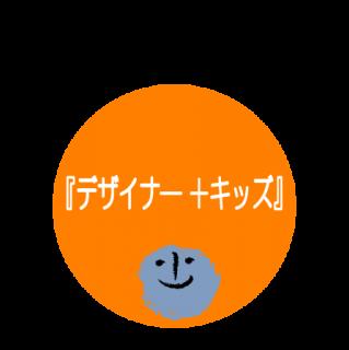 『デザイナー+キッズ』