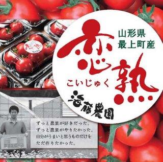 恋熟とまと(こいじゅくトマト)1P250.g入り×4P 1kg