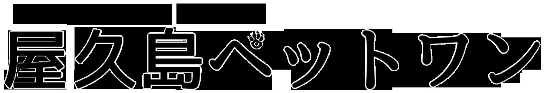 屋久島ペットワン|鹿肉と鹿の全てがペットのごほうび