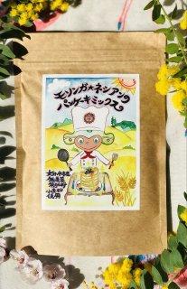 モリンガ☆ネシアンのパンケーキミックス