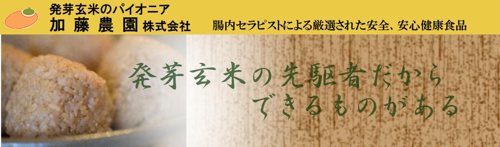 発芽玄米のパイオニア 加藤農園株式会社 オンラインショップ 東京練馬区