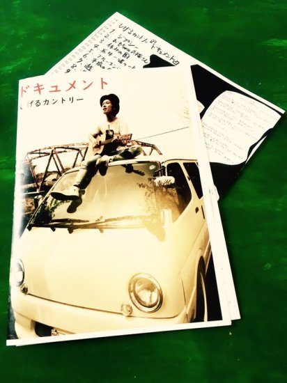 ドュメント/しげるカントリー  (15曲入り full album/CD)