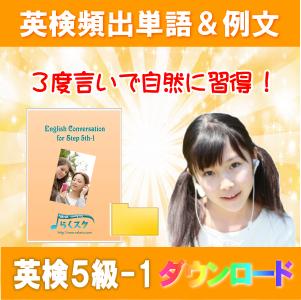 英検5級 -1  MP3ファイルダウンロード