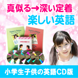 小学生子供の英語CD版