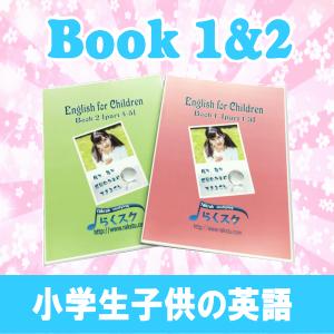 小学生子供の英語テキスト Book1&Book2