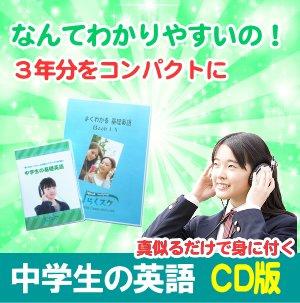 中学生の基礎英語CD版(5枚組)