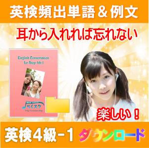 英検4級-1 MP3ファイルダウンロード