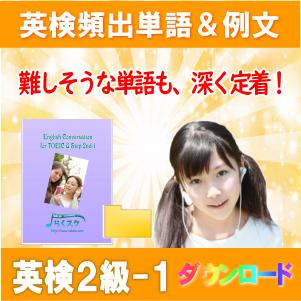 英検2級-1 MP3ファイル ダウンロード