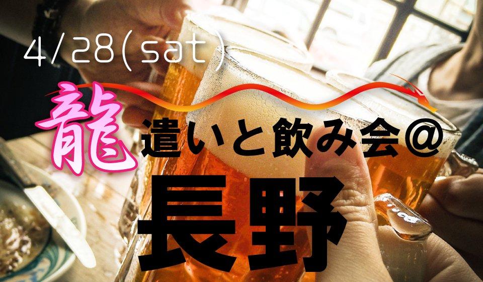 龍遣いと飲み会@長野
