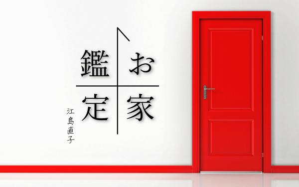 お家鑑定 (30分 or 60分)