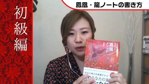 【セミナーのみ】龍ノート・鳳凰ノート初級セミナーオンライン