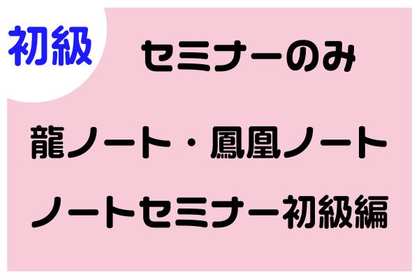 【セミナーのみ】龍ノート・鳳凰ノート初級セミナーオンライン<img class='new_mark_img2' src='https://img.shop-pro.jp/img/new/icons25.gif' style='border:none;display:inline;margin:0px;padding:0px;width:auto;' />