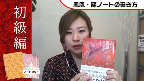 【+ノートセット】龍ノート・鳳凰ノート初級セミナーオンライン