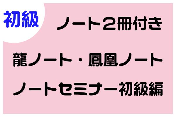 【+ノートセット】龍ノート・鳳凰ノート初級セミナーオンライン<img class='new_mark_img2' src='https://img.shop-pro.jp/img/new/icons25.gif' style='border:none;display:inline;margin:0px;padding:0px;width:auto;' />