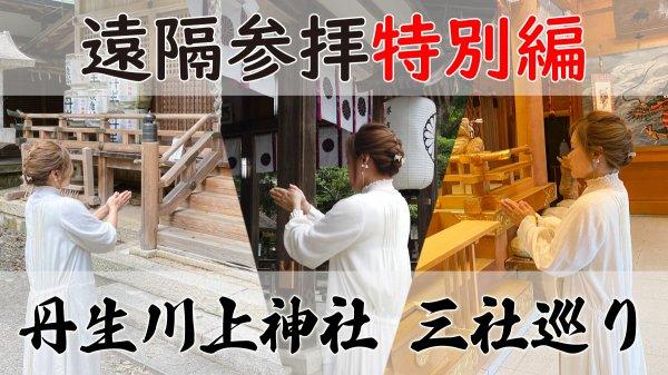【遠隔参拝】丹生川上神社 三社めぐり【特別編】