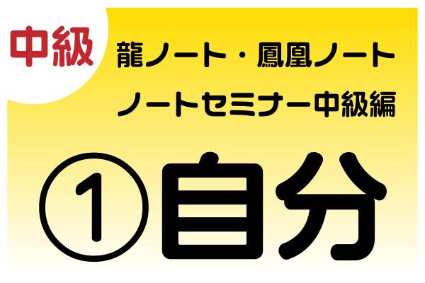 【★初級セミナー受講者限定】龍ノート・鳳凰ノート中級セミナーオンラインその�「自分」