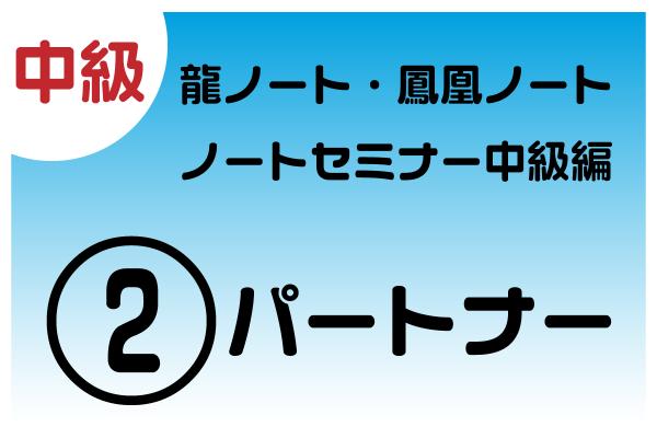 【中級】※初級セミナー受講者限定 / 龍ノート・鳳凰ノート中級セミナーオンラインその�「パートナー」