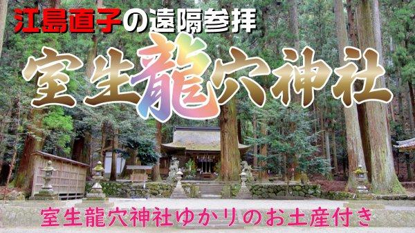 【遠隔参拝】室生龍穴神社【おみやげつき】